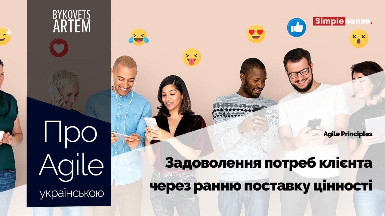 Agile Manifesto українською. Принцип 1: Найвищий пріорітет - задоволення потреб через ранню поставку