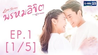 Love Songs Love Series To Be Continued ตอน พรหมลิขิต EP.1 [1/5]