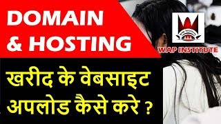 how to completely upload your website on web server hosted by wap institute powered by sweetus media
