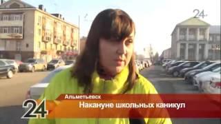 Школьники вместе с сотрудниками ГИБДД провели акцию в Альметьевске (