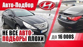 #Подбор UA Kiev. Подержанный автомобиль до 16000$. Hyundai Sonata VI (YF).