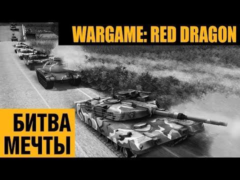 Wargame: Red Dragon - суровая позиционка, игра от арты и разведки