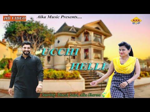 New Haryanvi Song  Unchi Haveli  Dinesh Saini  Alka Sharma  Sonu Kudhaniya