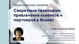 Секретные технологии привлечения клиентов и партнеров в бизнес