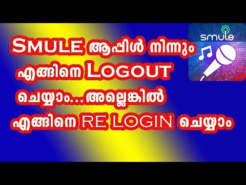 How To Logout Or Re Login From Smule