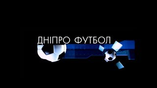 Дніпро Футбол від 12.11.2017