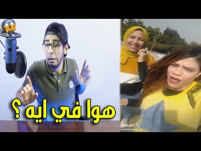 مخلوقات غريبه تظهر في شوارع مصر ..؟