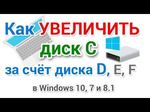 Как расширить диск C за счет тома D без потери данных