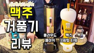 맥주 거품기 리뷰 [ 클라우드 메이커, 맥스 크림탑 타…