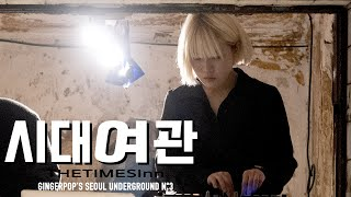 설명하기 어렵네요...그냥 봐주세요, 시대여관 ꧁서울 …