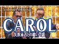 キャロル時代の矢沢永吉 NO9
