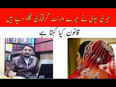 Arrest Warrant in Family Law Pakistan