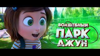 Волшебный парк Джун - Трейлер 4 (2019)