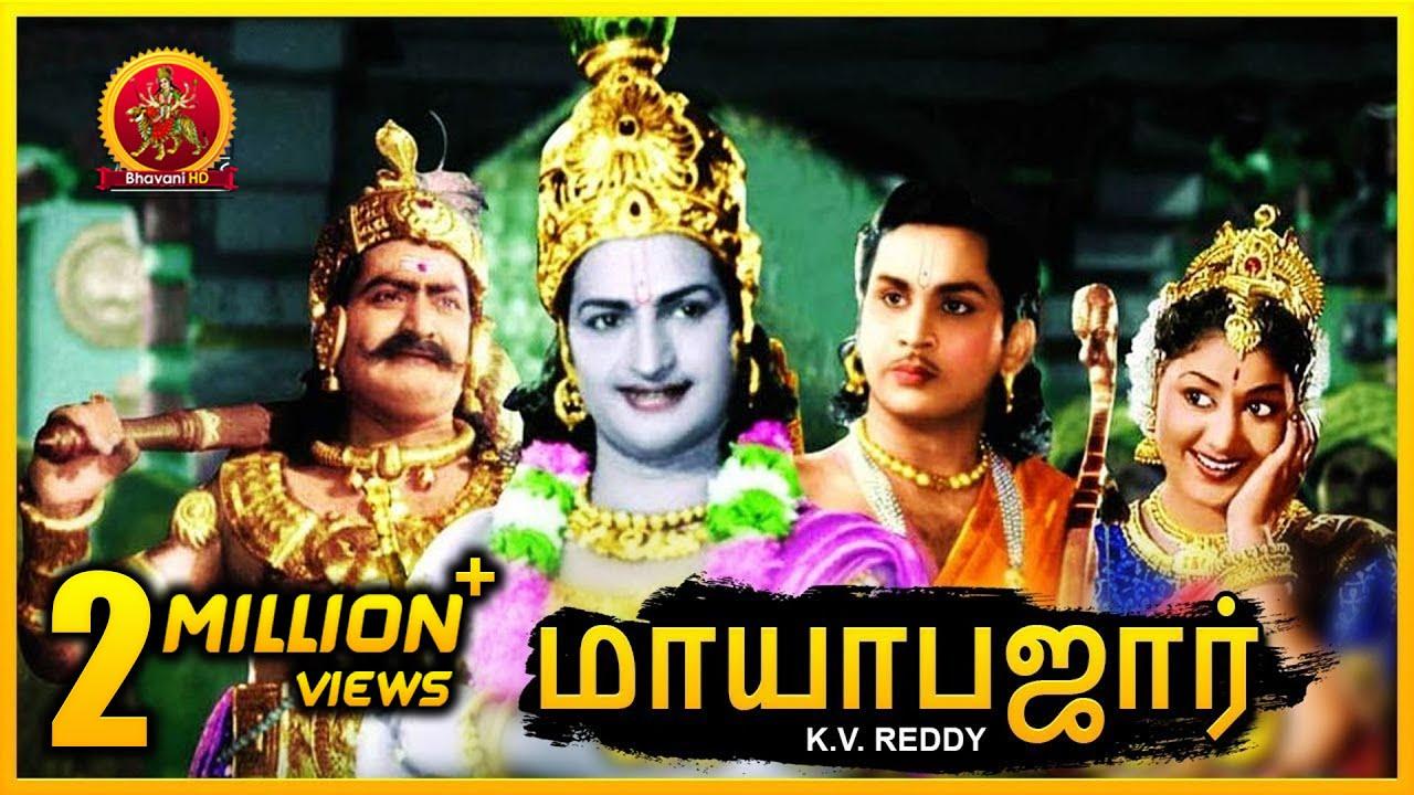 Mayabazar (Colour) Tamil Full Movie - 2018 Tamil Movies Online - Savithri, NTR, ANR, SVR