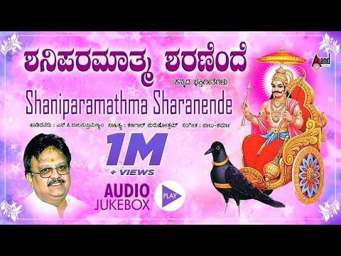 Shani Paramathma Sharanende | Kannada Devotional Jukebox | S.P.Balasubrahmanyam | Kannada