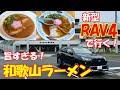 新型RAV4で行く和歌山ラーメンの旅♪#2 丸三、井出商店、楠本屋♪ ラブ4 アドベンチ…