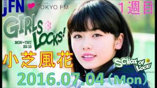 7月4日(月)のGIRLS LOCKS!は・・・ 今週のGIRLS LOCKS!は、 1週目担当【...