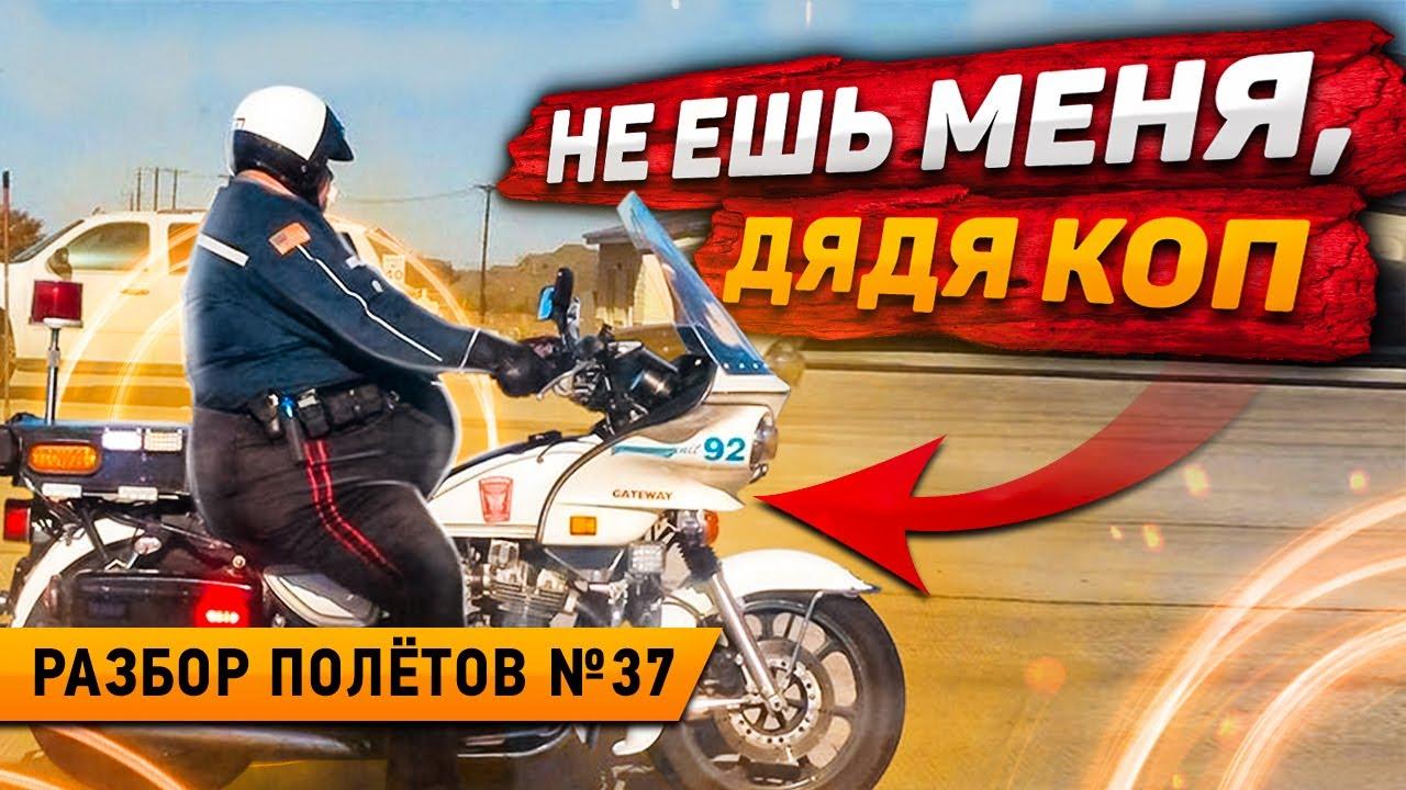 ПОЛИЦЕЙСКИЙ НА МОТОЦИКЛЕ ПРОТИВ ЛОГИКИ - Разбор Полётов №37