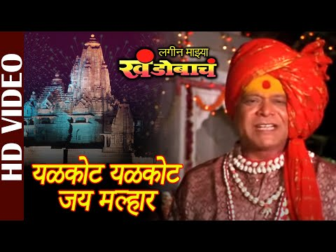 Yelkot Yelkot Jai Malhar (Lagin Majhya Khandobacha) (Marathi)