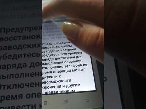 Сброс настроек телефона до заводских Lenovo A2010-a