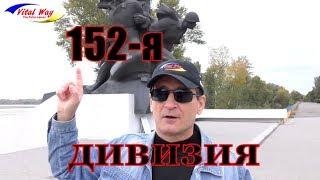 Памятник воинам 152 й стрелковой дивизии в Днепропетровске видео обзор