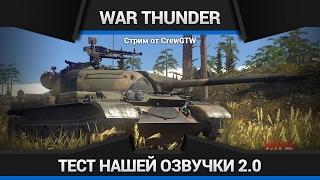 Тест нашей озвучки 2.0 в War Thunder [Funny Tundra + Разработчик Epic Thunder]