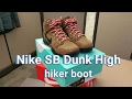 Nike SB Dunk High Hiking Boots - On Feet!