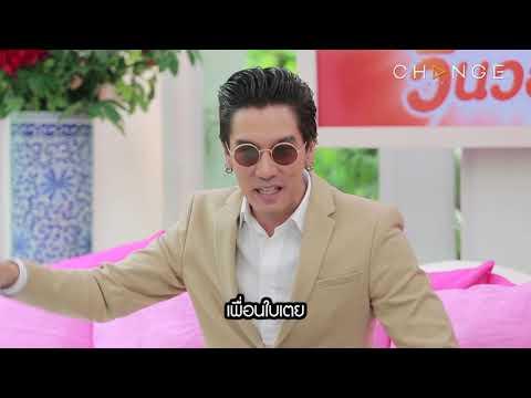 Club Friday Show ดีเจแมน - โดนหาว่าเป็นแมงดามาเกาะใบเตยดัง [Highlight]
