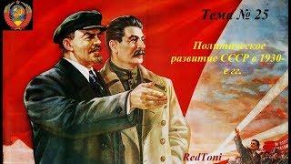 Политическая система СССР в 1930-е гг