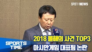 [KBO리그] 2018 올해의 사건 TOP3- 아시안게임 대표팀 논란 (스포츠타임)