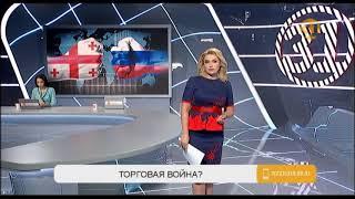 Россия vs. Грузия: быть ли торговой войне?