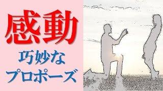 【感動】2分で心が優しくなる話 巧妙なプロポーズ スッキリする話、心...