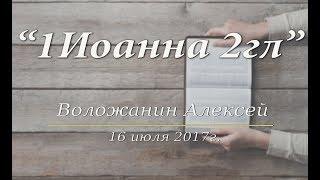 """""""1Иоанна 2 глава"""" Воложанин А. 16.07.2017"""