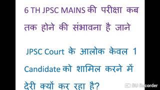 jharkhand jpsc news