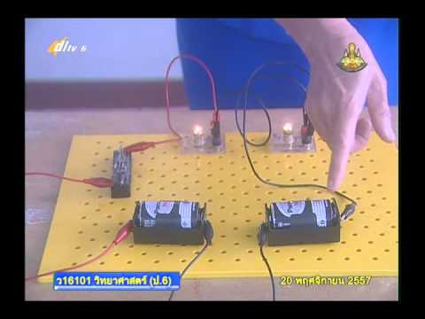 006B+6201157+ว+การต่อหลอดไฟแบบอนุกรม+scip6+dl57t2