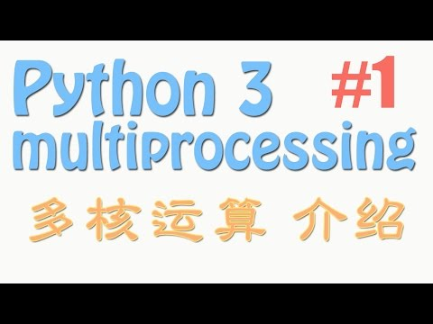 python基础 32 Python multiprocessing 1 什么是多进程 (多进程 多核运算 教学教程tutorial)