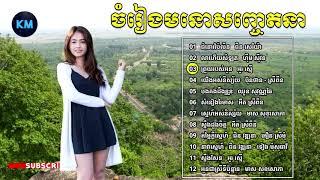 ចំរៀងមនោសញ្ចេតនាពិរោះៗ, ជំនោរប៉ៃលិន, លាហើយសំឡូត, khmer Songs Collection Non Stop