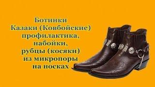 Ботинки Казаки ковбойские профилактика,набойки, рубцы из микропоры   Shoe Repair Cossacks boots cowb(Комплексный ремонт ботинок Казаки,(ковбойские) установка профилактики, новые набойки рубцы (косяки) из..., 2015-09-14T11:46:29.000Z)