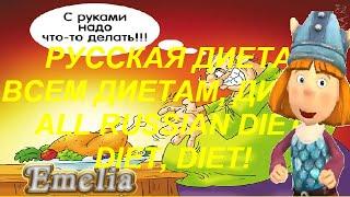 РУССКАЯ ДИЕТА, ВСЕМ ДИЕТАМ, ДИЕТА! ALL RUSSIAN DIET, DIET, DIET!