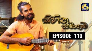 SIHINA SAMAGAMA Episode 110 ||''සිහින සමාගම'' || 02nd November 2020 Thumbnail