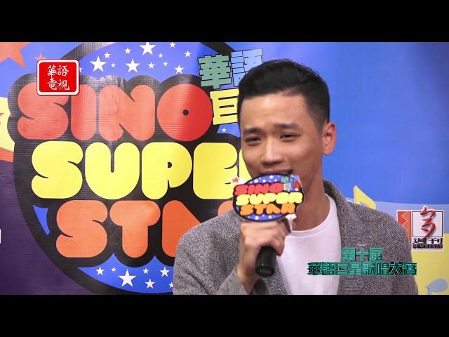 第十屆華語巨星歌唱大賽 準決賽 10th Sino Super Star Semi Final Part 3
