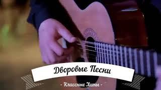 Армейские песни под гитару   супер хиты! классные песни 2