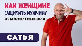 Сатья дас - Как женщине защитить мужчину от безответственности. 27.09.16 Москва