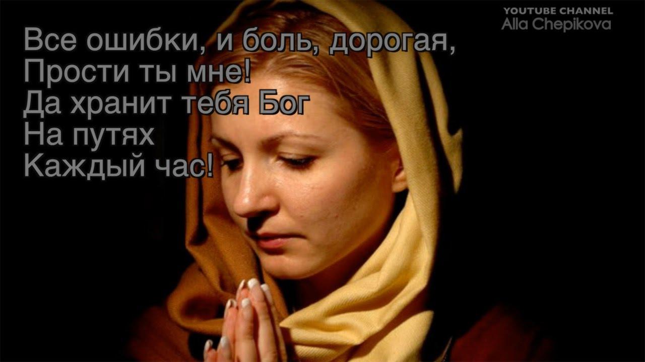Молитвы в песнях о матери