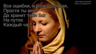 МОЛИТВА МАТЕРИ - Трогательная ПЕСНЯ -КЛИП о маме