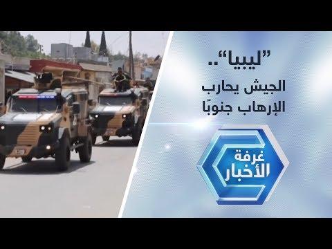 ليبيا.. الجيش يحارب الإرهاب جنوبًا  - نشر قبل 3 ساعة