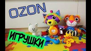 ПОКУПКИ игрушек с OZON   Прорезыватели   Погремушки   Подвески