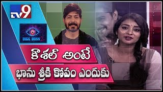 Bhanu Sree : Kaushal's comments made me feel guilty - TV9