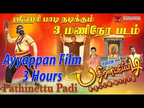 Pathinettu Padi | Swamy Ayyappan film | Srihari Full film