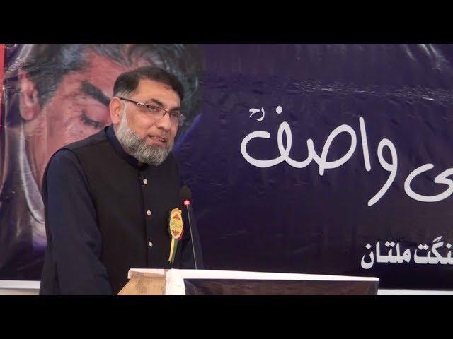 Jahangeer Meer Sb At Seminar HAZRAT WASIF ALI WASIF (R.A) 2018, Multan.